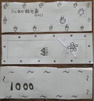 5.1000ミニタ版下.JPG