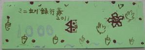 ★7.千ミニタ2011トリミング .JPG
