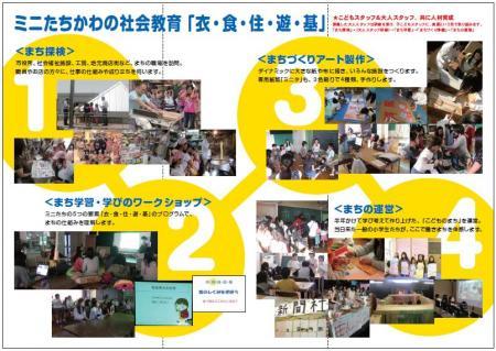 sパンフ2011中 .JPG