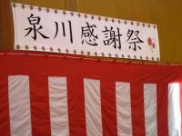 10.9.18 泉川感謝祭1