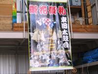 10.10.10 東田太鼓台御花御礼
