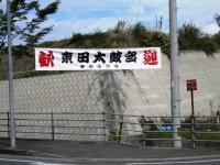 10.10.10 歓迎 東田太鼓台