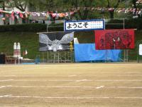 10.10.22 えひめ学園運動会