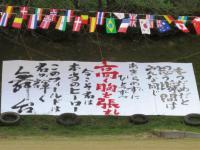 10.10.22 えひめ学園運動会2