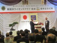 10.11.06 新居浜ライオンズクラブ50周年記念式典2