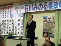20101204・県政報告会の画像