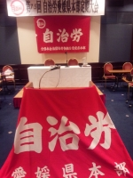 サイズ変更IMG_20140927 自治労定期大会