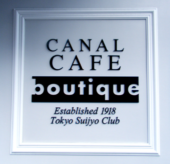 『CANAL CAFE(カナルカフェ)』のキッシュ