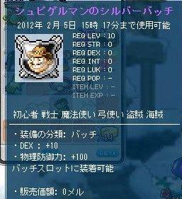 Maple120129_154243.jpg