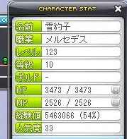 Maple120129_155852.jpg