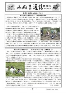 みぬま通信第60号表紙写真