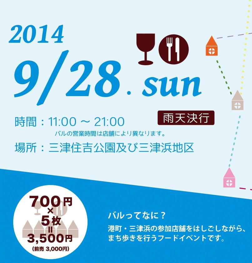 mitsu_bar_1.jpg