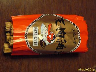 茨城水戸のお土産 天狗納豆(わら納豆)