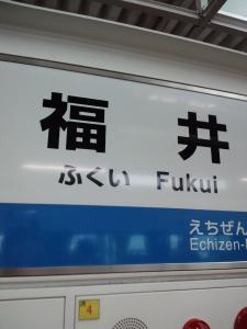 fukui.jpg