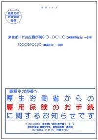 雇用保険ハガキ20101005