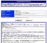 労働保険検索サイト20101203