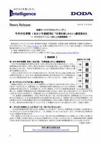 DODA今年の仕事観、漢字で表す