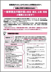 一般事業主行動計画リーフレット20101216