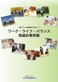 ワークライフバランス事例(愛知労働局)20101224