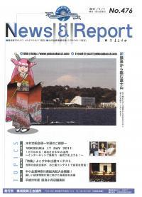 横須賀商工会議所会報20110111