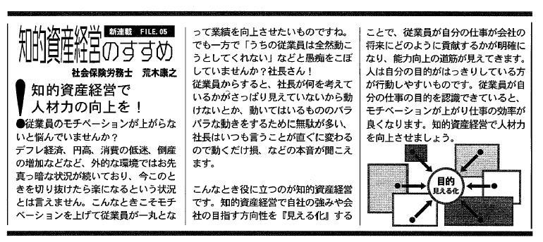 知的財産経営コラム【荒木】20110111