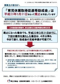 育児休業取得促進等助成金【廃止】20110118
