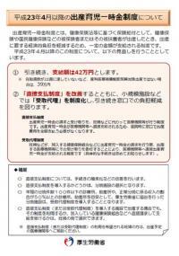 平成23年4月1日以降の【出産育児一時金制度】20110119