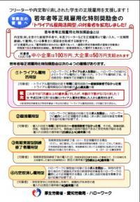 若年者正規雇用化特別奨励金【対象者拡充】20110124