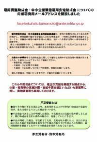 雇用調整助成金等の不正受給に関する告発20110128