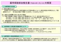雇用保険部会報告20110209