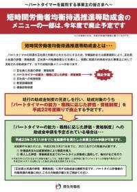 パートタイム助成金一部の廃止20110210