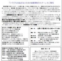 就業規則セミナーチラシ20110218