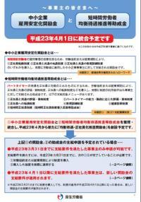 パート助成金の統合20110221