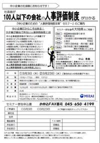 評価制度セミナーチラシ20110223