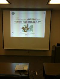 セミナー20110303②-1