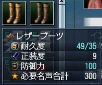 100ブーツ