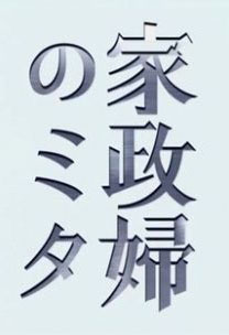 111226_kaseifunomita.jpg