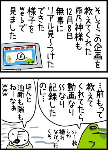HAPPYおまけ2