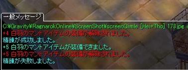 screenGimle [Hei+Tho] 174