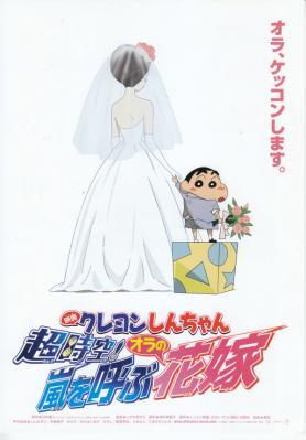 しんちゃんおらの花嫁チラシ