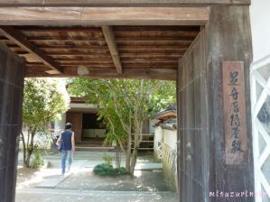 近水園27