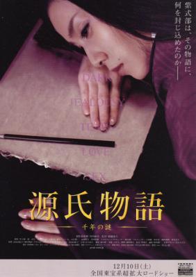 源氏物語チラシ2