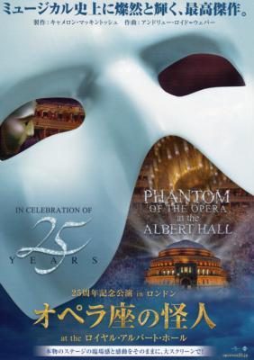 オペラ座の怪人25周年
