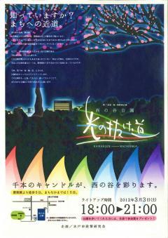 20120301092917485_0001_convert_20120301092929.jpg