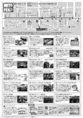 水戸フェスチラシ裏(中)