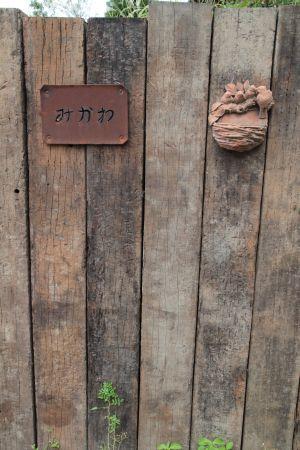 mikawa26_10_1.jpg