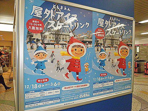 豊島園スケートポスター