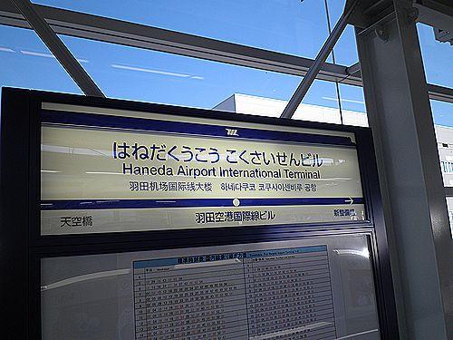 羽田国際線駅1