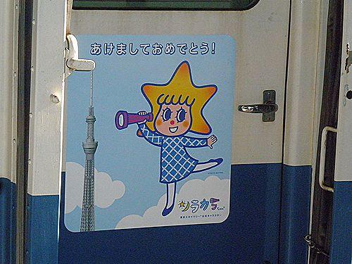 大師線ソラカラちゃん2