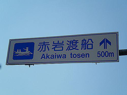 赤岩渡船・標識